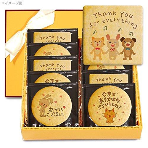 転勤や退職のご挨拶のお菓子にシンプルなメッセージクッキー15枚セット お礼 ギフト インスタ映えします