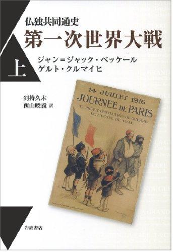 仏独共同通史 第一次世界大戦(上)の詳細を見る