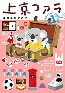 上京コアラ 1巻 表紙画像