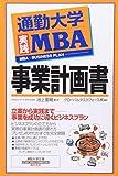 通勤大学実践MBA  事業計画書  通勤大学文庫