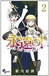 永遠の! 2 (少年サンデーコミックス)
