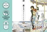 東のエデン 第1巻 初回限定生産版 【Amazon.co.jp 限定リバーシブル・ジャケット仕様】 [DVD] 画像