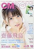 CM NOW (シーエム・ナウ) 2017年 9月号