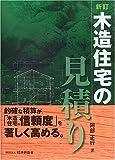 """木造住宅の見積り―""""わかりやすい見積書""""が「木造住宅の信頼度」を著しく高める。"""