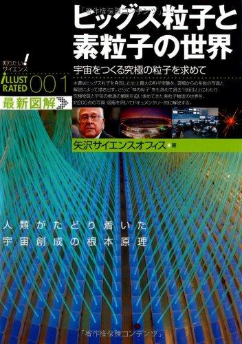 ヒッグス粒子と素粒子の世界 (知りたい! サイエンス イラストレーテッド)の詳細を見る