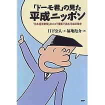 「ドーモ君」の見た平成ニッポン―『日本経済新聞』の4コマ漫画で読む平成の動き