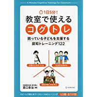 1日5分!  教室で使えるコグトレ 困っている子どもを支援する認知トレーニング122