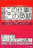 分野別この仕事なら、この英語〈4〉広告・PR・メディア (ユーリード・ビジネス英語攻略シリーズ)