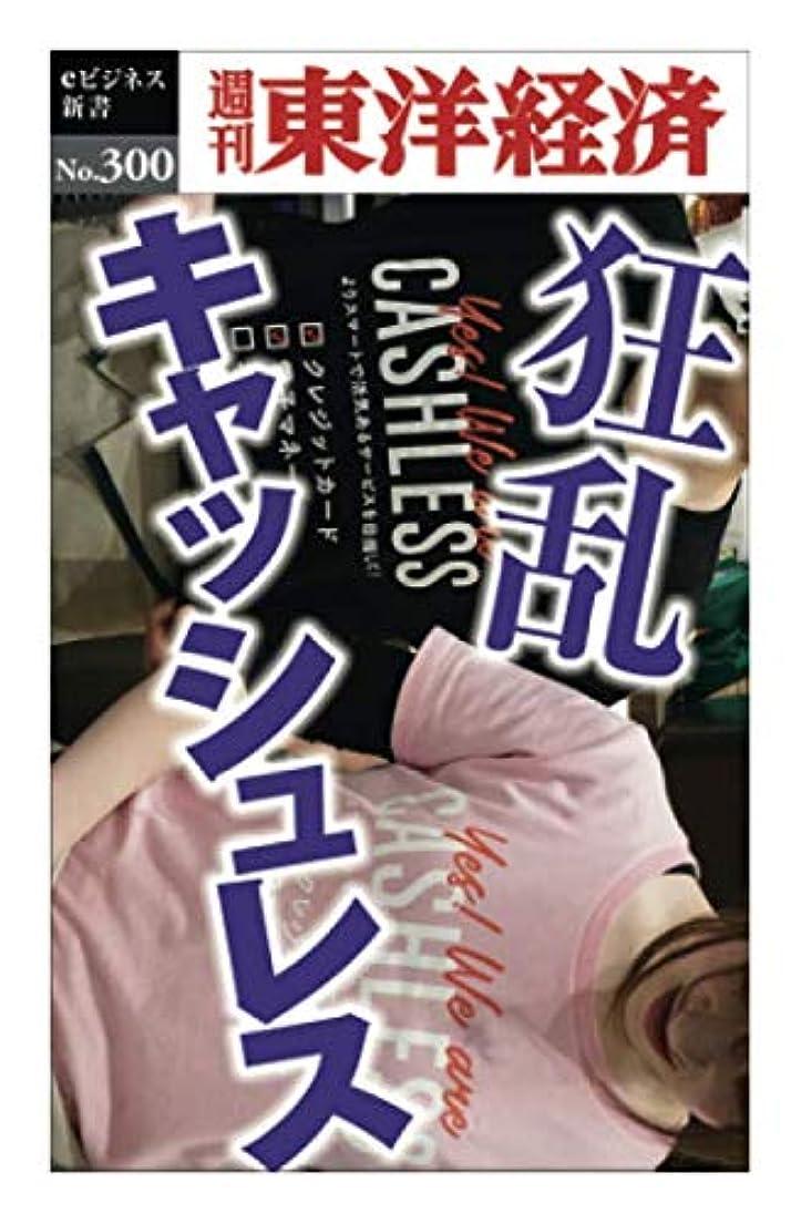 既婚クラッシュ見落とす狂乱キャッシュレス―週刊東洋経済eビジネス新書No.300