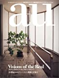 Visions of the Real/Modern Houses in the 20th Century 20世紀のモダン・ハウス:理想の実現I―a+u Special Issue(エー・アンド・ユー臨時増刊) 画像
