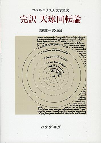 完訳 天球回転論 / ニコラウス・コペルニクス