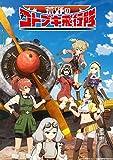 荒野のコトブキ飛行隊 Blu-ray BOX 下巻
