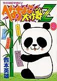 へなちょこ大作戦Z 9 (ワイドコミックス)