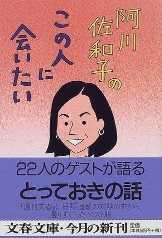 阿川佐和子のこの人に会いたい (文春文庫)の詳細を見る