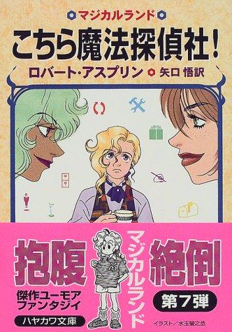 こちら魔法探偵社!―マジカルランド (ハヤカワ文庫FT)の詳細を見る