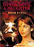 悪魔の性 キャサリン [DVD] 画像