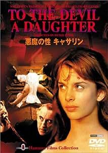 悪魔の性 キャサリン [DVD]