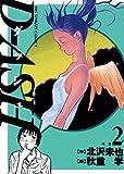 D-ASH(2) (ビッグコミックス)