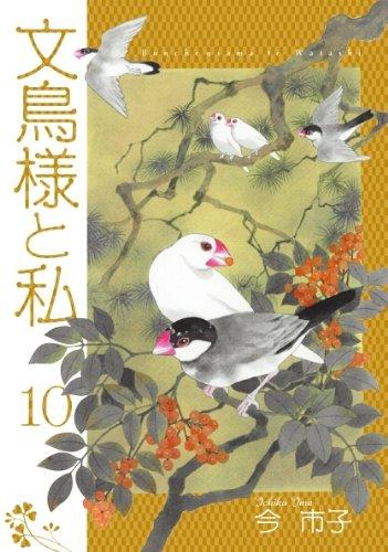 文鳥様と私 10 (LGAコミックス)