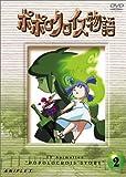 ポポロクロイス物語 Vol.2 [DVD]