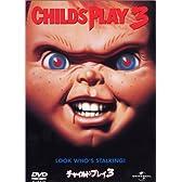 チャイルド・プレイ3 (初回限定生産) [DVD]