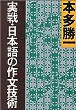 実戦・日本語の作文技術 (朝日文庫)
