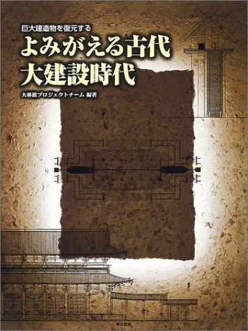 よみがえる古代大建設時代―巨大建造物を復元する