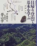 日帰り登山で基本を学ぶ―中高年のための登山学 (NHK趣味悠々)