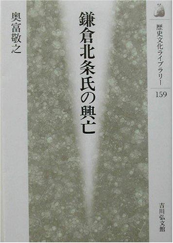 鎌倉北条氏の興亡 (歴史文化ライブラリー)