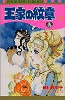 王家の紋章 (33) (Princess comics)