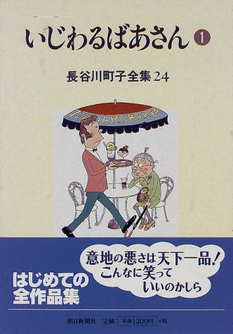 長谷川町子全集 (24)  いじわるばあさん 1の詳細を見る
