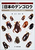 図説 日本のゲンゴロウ 画像