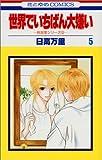 世界でいちばん大嫌い (5) (花とゆめCOMICS―秋吉家シリーズ)