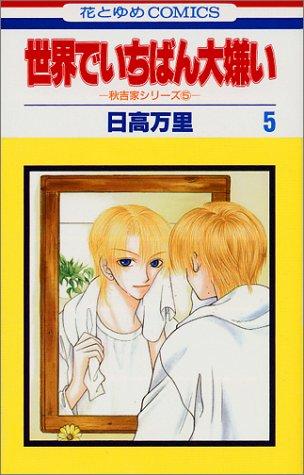 世界でいちばん大嫌い (5) (花とゆめCOMICS―秋吉家シリーズ)の詳細を見る