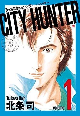 CITY HUNTER (1) (ゼノンセレクション)