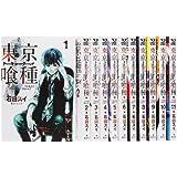 東京喰種トーキョーグール コミック 1-11巻セット (ヤングジャンプコミックス)