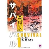 サバイバル (1) (リイド文庫)
