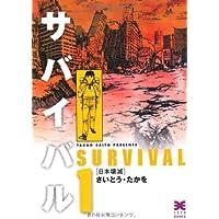 サバイバル 1 日本壊滅 (リイド文庫)