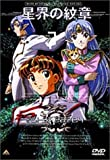 星界の紋章 VOL.7 [DVD]