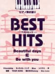 ピアノ弾き語り ベストヒッツ Beautiful days/虹/Be with you