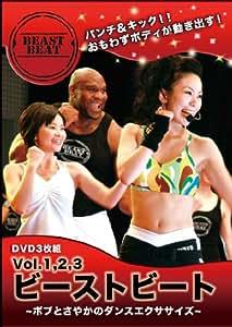 ビーストビート Vol.1,2,3 [DVD]