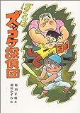 ぼくらはズッコケ探偵団 (こども文学館 8)