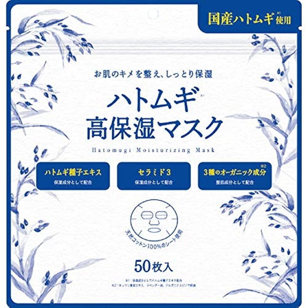 ニッケル特別なうれしいハトムギ高保湿マスク 50枚