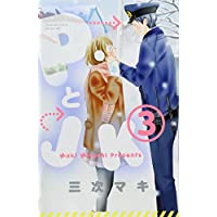 PとJK(3) (講談社コミックス別冊フレンド)