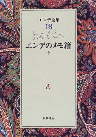 エンデ全集〈18〉エンデのメモ箱(上)の詳細を見る
