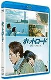 ホットロード[Blu-ray/ブルーレイ]