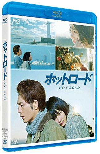 ホットロード [Blu-ray]の詳細を見る