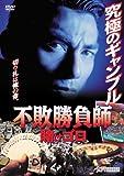 不敗勝負師 賭けゴロ[DVD]