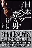 「日本一メルセデス・ベンツを売る男―ザ・トップセールス 吉田満の販売術」前島 太一