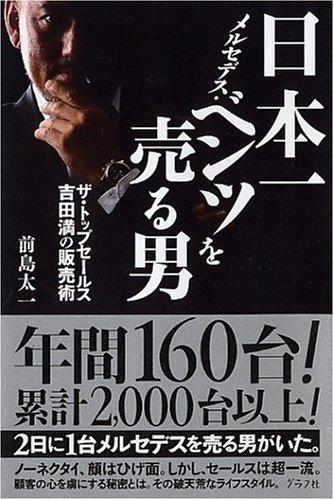 日本一メルセデス・ベンツを売る男―ザ・トップセールス 吉田満の販売術の詳細を見る